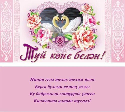 Татарские поздравления на свадьбу на татарском 75