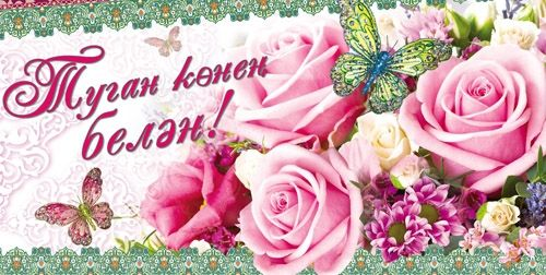 Открытки с днем рождения женщине на татарском 25