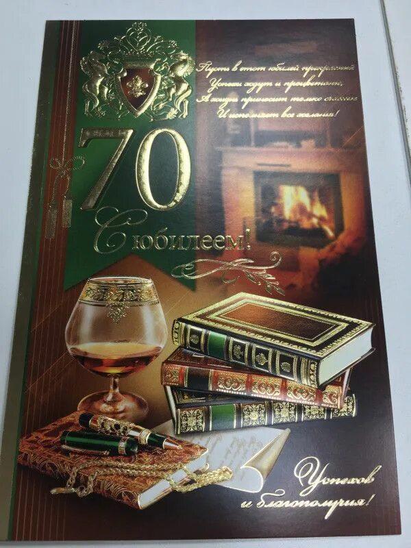открытки с юбилеем 70 лет мужчине с расширением gif